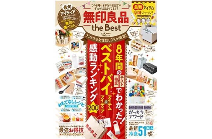 無印良品 the Best|晋遊舎ムック