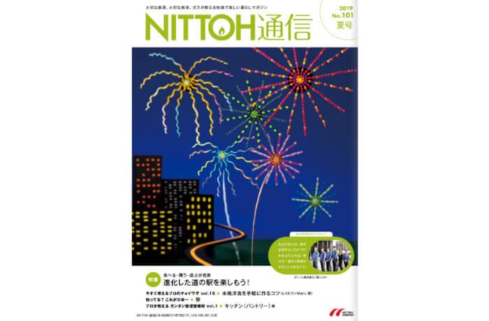 NITTOH通信 2019年夏号|日東エネルギー株式会社様