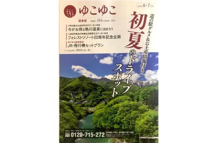 お宿情報誌『ゆこゆこ』 2019年6・7月号関東版