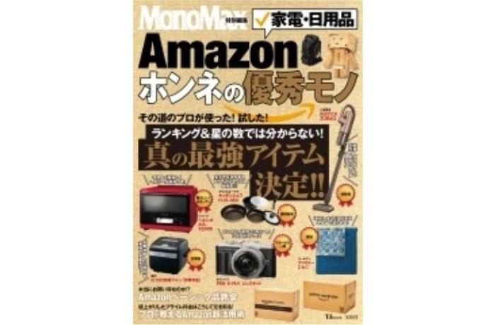 宝島社 MonoMax特別編集|Amazon 家電・日用品 ホンネの優秀モノ