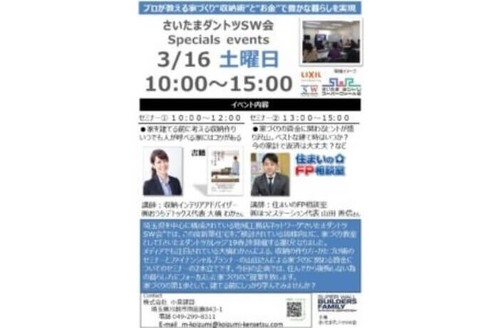 3月16日(土)収納術セミナー|さいたまダントツSW会イベント