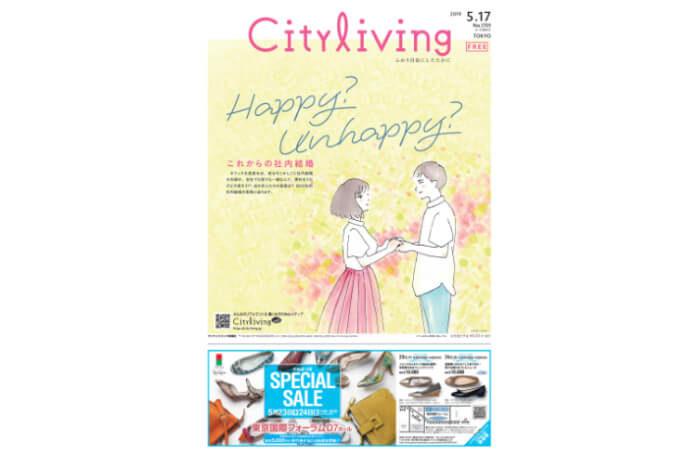サンケイリビング新聞 Cityliving 2019.5.17号
