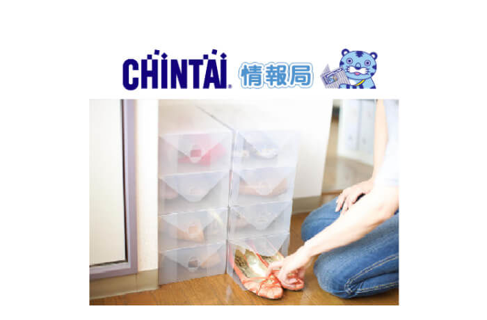 CHINTAI情報局|【3】靴や小物であふれる玄関まわりをスッキリと!玄関収納テクニック