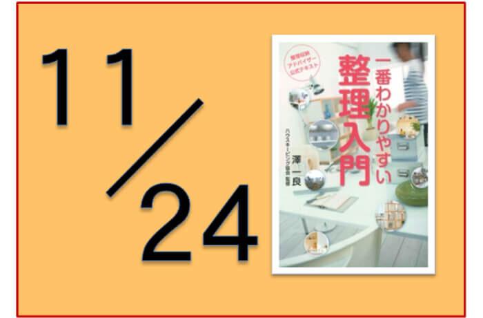 11/24(日)|整理収納アドバイザー2級認定講座|表参道