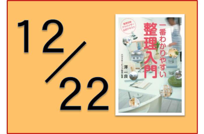12/22(日)|整理収納アドバイザー2級認定講座|表参道