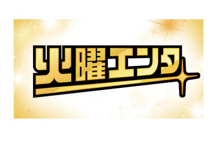 テレビ東京 火曜エンタ「家のモノ全部出して!? 3日でお家ダイエット」