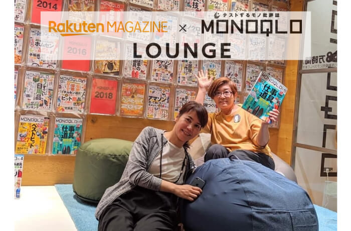 Rakuten MAGAZINE × MONOQLO LOUNGE 開催!|楽天モバイル 渋谷公園通り店 3階