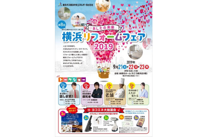 9月23日(祝)横浜リフォームフェア2019でトークショーします!|東京ガス横浜中央エネルギー様