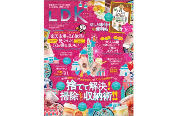 LDK 2019年10月号|捨てて解決! 掃除しやすい収納術!!