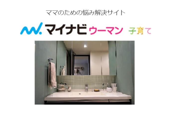 マイナビウーマン子育て|スッキリが叶う! 散らかりがちな洗面所を快適にする収納方法