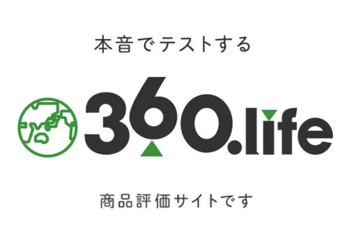 360.life 本音でテストする商品評価サイト|晋遊舎