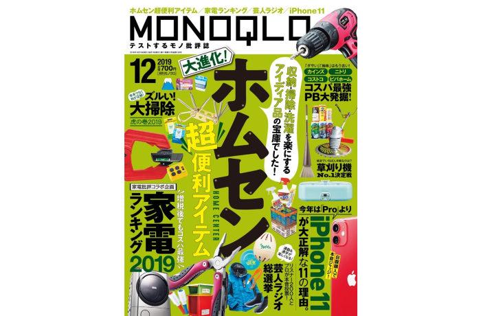 大進化!ホムセン超便利アイテム|晋遊舎 MONOQLO 2019年12月号