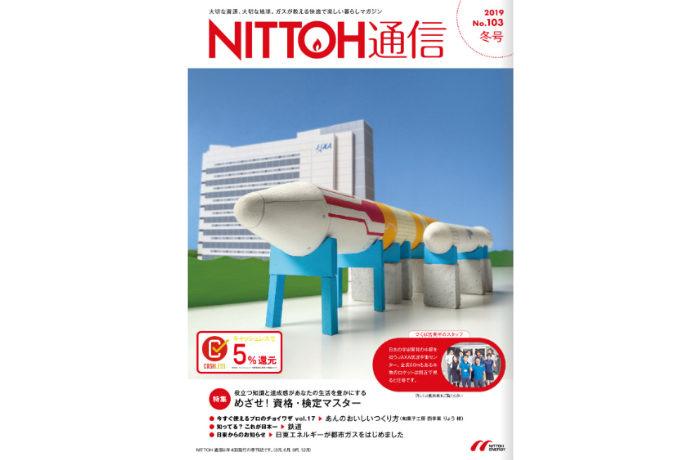NITTOH通信 2019年冬号|日東エネルギー株式会社様