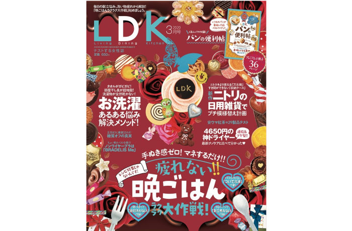 晋遊舎 LDK2020年3月号|第3特集は「ニトリの日用雑貨 安くて良いもの。」