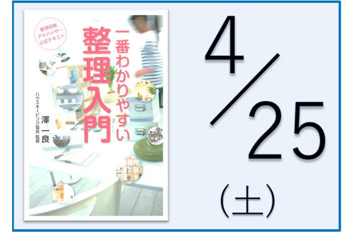 4/25(土)|整理収納アドバイザー2級認定講座|表参道