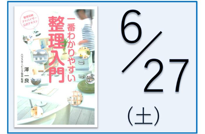 6/27(土)|整理収納アドバイザー2級認定講座|表参道