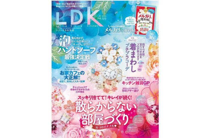 晋遊舎 LDK2020年4月号|第1特集は「捨ててスッキリ、ラクに片づく♪ もう2度と散らからない部屋づくり」