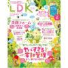 LDK2020年5月号表紙