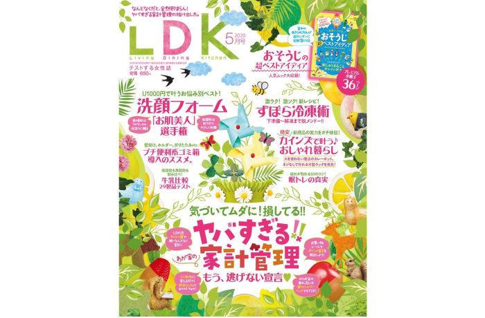 晋遊舎 LDK2020年5月号|第3特集は「カインズで叶う♪ おしゃれ暮らし計画」