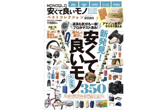 晋遊舎 MONOQLO安くて良いモノ ベストコレクション2020