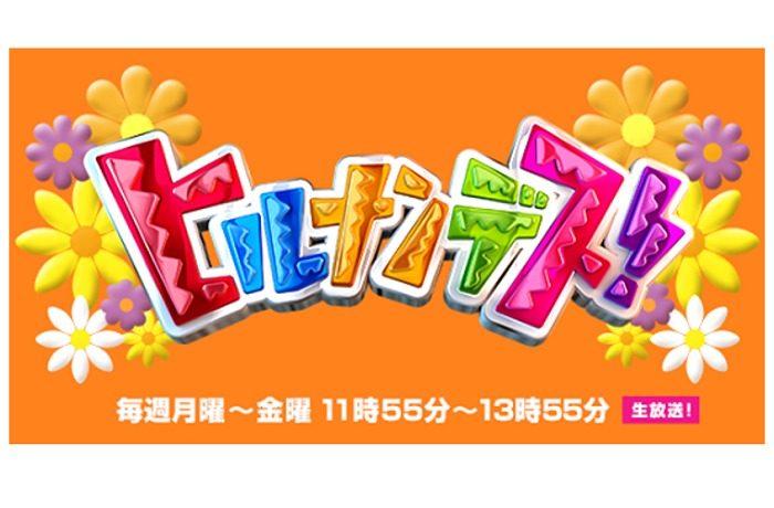 明日4月9日(木) 日テレ|ヒルナンデス!「売り上げ日本一のニトリに潜入!」のコーナーに出演します