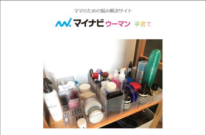 スタッフ藤井の化粧品収納