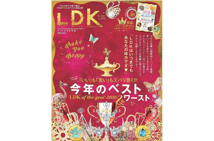 LDK2021年1月号