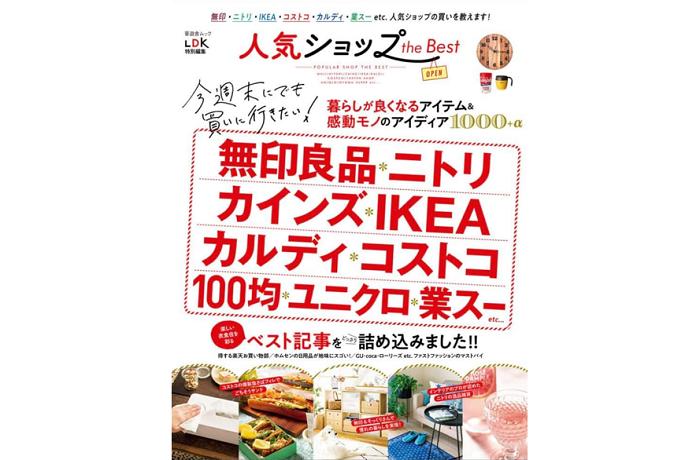 LDKムック|人気ショップ the Best