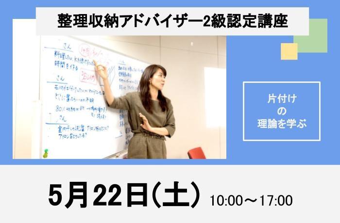 整理収納アドバイザー2級認定講座|5/22(土) @表参道