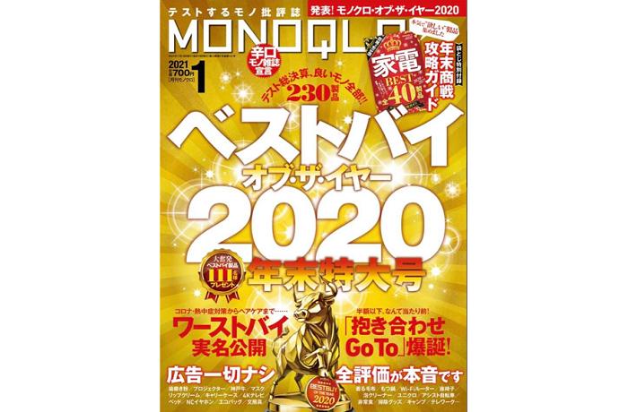 MONOQLO2021年1月号