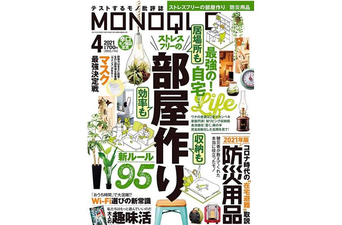MONOQLO4月号|総力特集 ストレスフリーな部屋作りの新ルール95