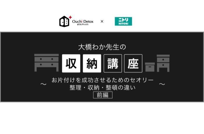 ニトリ 収納アイデア-大橋わか先生の収納講座 第一回(前編・後編)