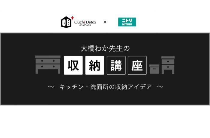 ニトリ 収納アイデア-大橋わか先生の収納講座 第二回