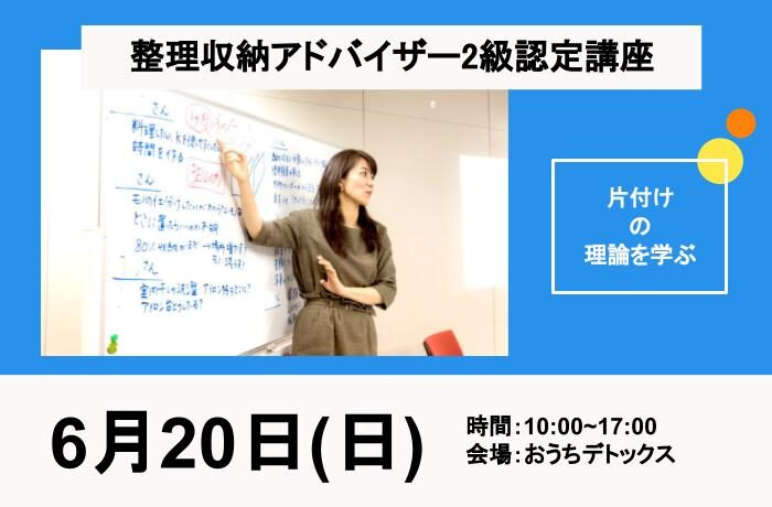 整理収納アドバイザー2級認定講座|6/20(日) @表参道