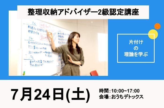整理収納アドバイザー2級認定講座|7/24(土) @表参道