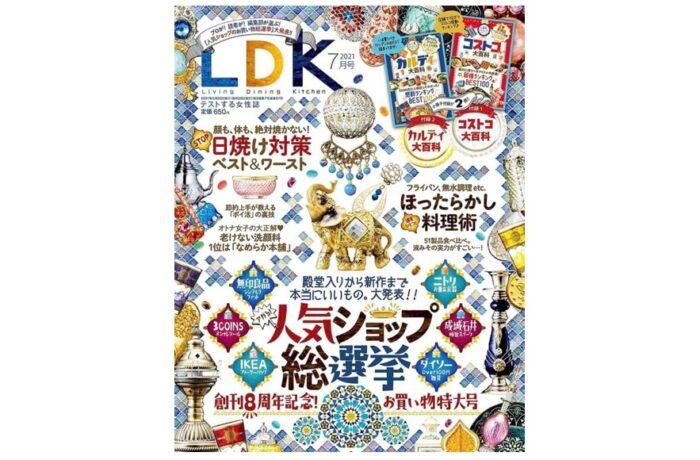 晋遊舎 LDK 2021年7月号|人気ショップのお買い物総選挙