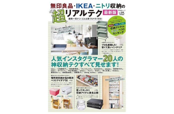 晋遊舎 無印良品・IKEA・ニトリ 収納の超リアルテク 最新版