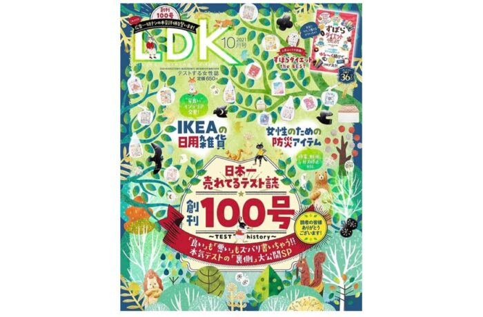 晋遊舎 LDK 2021年10月号|創刊100号記念TESTヒストリー